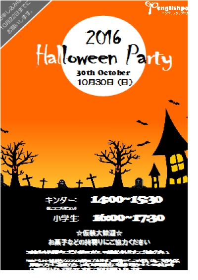 Halloween Party on Sunday